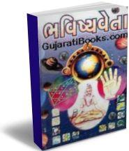 Bhavisya Veta