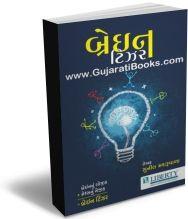 Brain Teaser (Gujarati)