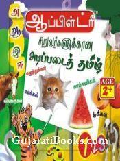 Adipadai Tamil