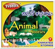 Animal Stories (Kannada)