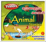 Animal Stories (Malayalam)