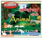 Animal Stories (Marathi)