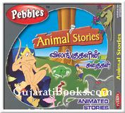 Animal Stories (Tamil)