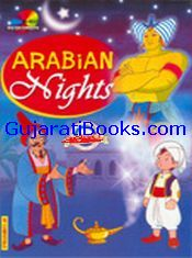 Arabiyan Nights ( Alif Laila) - Hindi