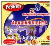 Arabian nights (Tamil)