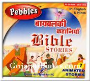 Bible Stories (Hindi)
