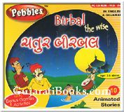 Birbal The Wise (Gujarati)