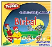 Birbal The Wise (Malayalam)