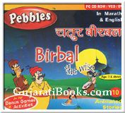 Birbal The Wise (Marathi)