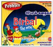 Birbal Stories Vol-1 (Tamil)