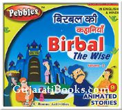 Birbal Stories Vol-2 (Hindi)
