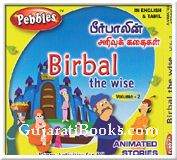 Birbal Stories Vol-2 (Tamil)