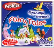 Fairy Tales Vol-1 (Tamil)