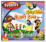 Fairy Tales Vol-2 (Hindi)