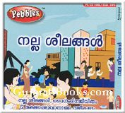 Good Manners (Malayalam)