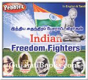 Indian Freedom Fighters (Tamil)