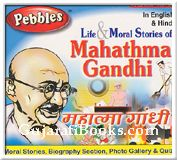 Mahatma Gandhi (Hindi)