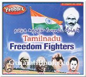Tamilnadu Freedom Fighters (Tamil)