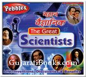 The Great Scientists (Hindi)