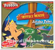 Jataka Tales (Hindi)