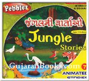 Jungle Stories (Gujarati)