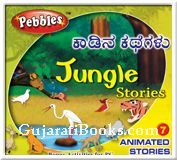 Jungle Stories (Kannada)