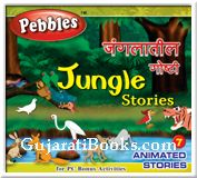 Jungle Stories (Marathi)