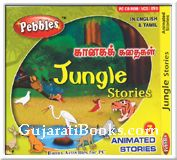 Jungle Stories (Tamil)
