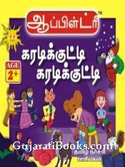 Karadi Kutti Karadi Kutti (Tamil)