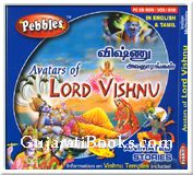 Avatars of Lord Vishnu (Tamil)