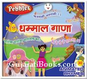 Marathi Rhymes Vol 1