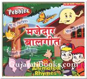 20 Hindi Animated Rhymes