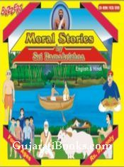 Moral Stories by RamKrishna