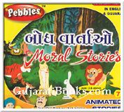 Moral Stories (Gujarati)