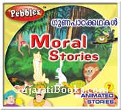 Moral Stories (Malayalam)