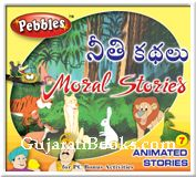 Moral Stories (Telugu)