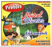 Moral Stories Vol-1 (Tamil)