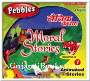 Moral Stories Vol-3 (Hindi)