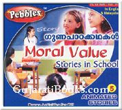 Moral Value Stories (Malayalam)