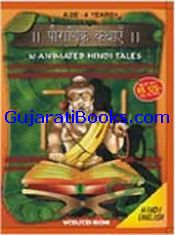 Mythological Tales (English-Hindi)