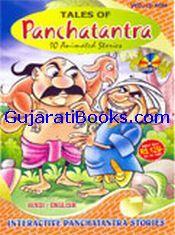 Panchatantra (Hindi-English)
