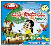 Telugu Rhymes Vol - 1