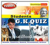 Students G K Quiz - DVD