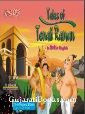 Tales of Tenaliraman