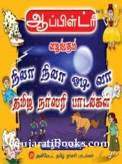 Tamil Nursery Rhymes Vol. 1