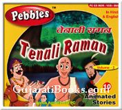 Tenali Raman Vol-2 (Hindi)