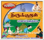 Thirukkural For Students