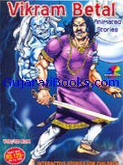 Vikram Aur Vetal (Hindi)