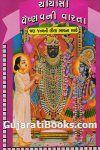 84 Vaishnav Ni Varta