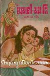 Devyani - Yayati (Part.1 - 2)